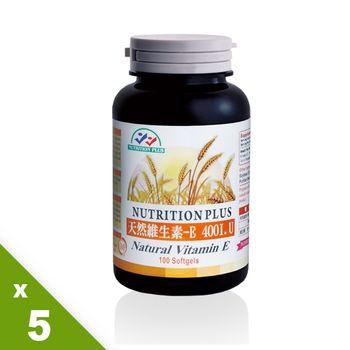 【營養補力】天然小麥胚芽 優質生活維生素E5入