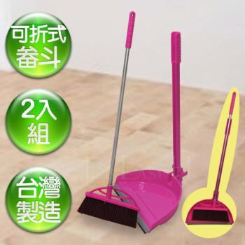 【收納達人】可靈折疊式掃把畚斗組 (2入)