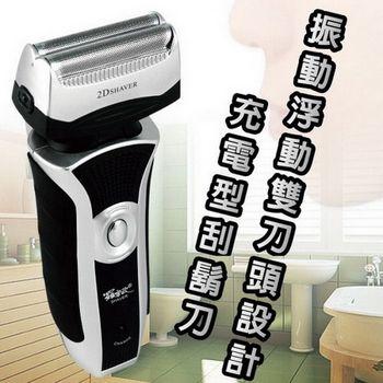 【羅蜜歐】充電式 浮動雙刀頭 電動刮鬍刀(TCS-585)