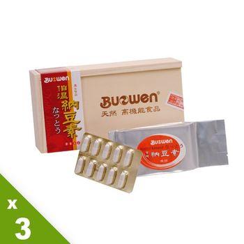 《伯溫生技》 納豆&沙丁魚胜肽複方420粒