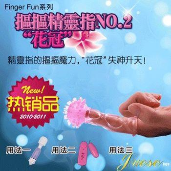 香港Juese-Finger Fun摳摳精靈指(手指套2)花冠