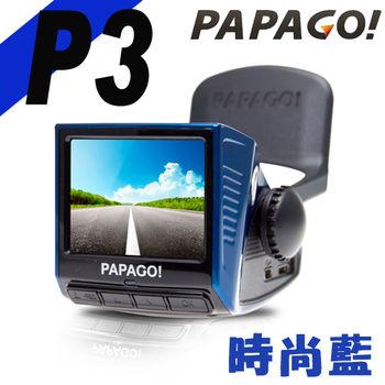 PAPAGO!P3車道偏離+車距/測速提醒‧行車紀錄器(時尚藍)