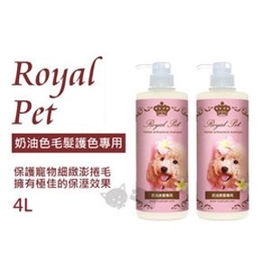《Royal Pet 皇家寵物》天然草本精華沐浴乳-奶油貴賓專用4L