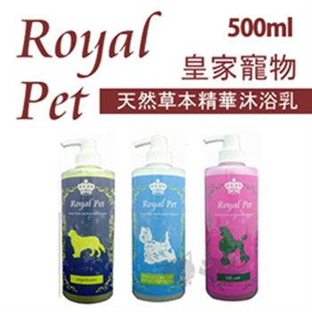 《Royal Pet》 天然草本精華沐浴乳(白毛)500ml(2瓶)