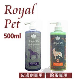 《Royal Pet 皇家寵物》 天然草本精華除蚤沐浴乳-500ml(2瓶)
