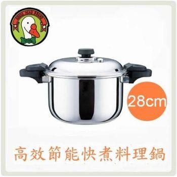 【鵝頭牌】28cm高效節能快煮料理鍋 CI-2805A
