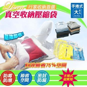 《超值6入》 lisan手捲式真空收納袋  50x70(大6入)