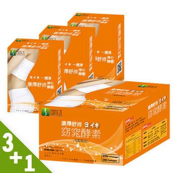 舒沛窈窕酵素(30包/盒)檸檬*1+舒沛淨體酵素(4包/盒)草莓*3