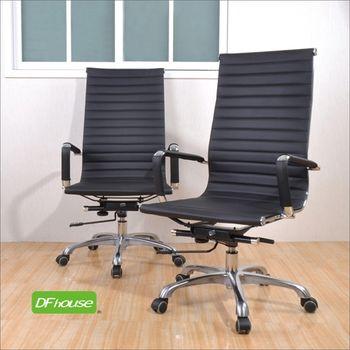 《DFhouse》透氣皮革懸吊式底盤辦公椅- 電腦椅-主管椅