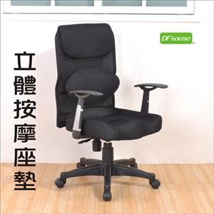 【DFhouse】浩克立體成型坐墊-護腰電腦椅