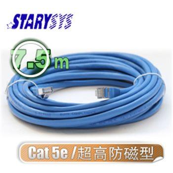 STARY高級線材 金屬包覆水晶接頭網路線7.5公尺