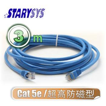 STARY高級線材Cat5e RJ45金屬包覆水晶接頭網路線3公尺