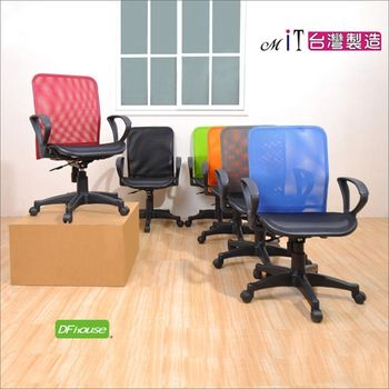 【DFhouse】跨時代全網椅(6色)- 職員椅- 辦公椅-書桌椅