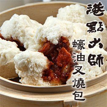 【港點大師】黑豚蠔油叉燒包(6個)-任網