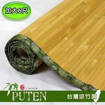 【浦田竹蓆】和風蓆竹寬11mm 雙人加大 6*6尺-阿嬤夏天的床墊