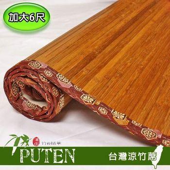 【浦田竹蓆】焦糖蓆-竹寬11mm 雙人加大 6*6尺阿嬤夏天的床墊