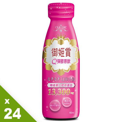 維他露 御姬賞Q彈膠原飲24瓶