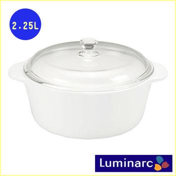 【法國樂美雅】純白陶瓷耐熱鍋2.25L(ARC-20)