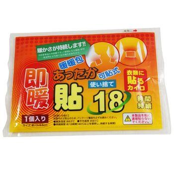 可貼式18小時暖暖包(20小包/2大包)-UL850