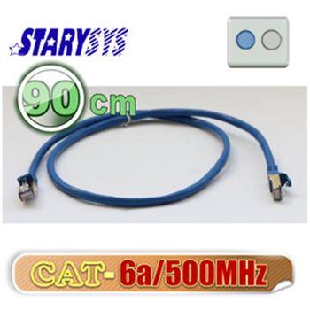 STARY高級線材 金屬防磁包覆接頭網路線90公分-藍