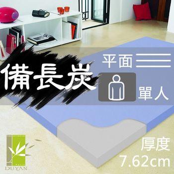 【DUYAN竹漾】單人平面7.62cm一體成型備長炭釋壓記憶床墊