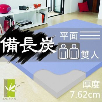 【DUYAN竹漾】雙人平面7.62cm一體成型備長炭釋壓記憶床墊