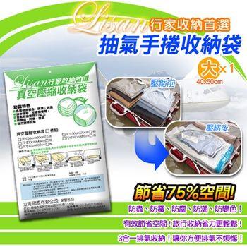 LISAN行家首選簡便型真空收納袋-大1入-任