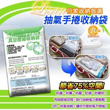 LISAN行家首選簡便型真空收納袋-小 1入-任