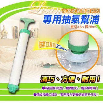 LISAN行家首選收納系列專用抽氣幫浦-1入-任