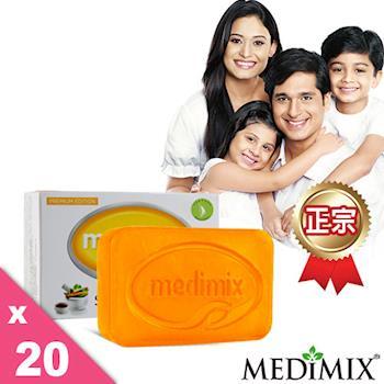 Medimix 印度皇室御用香白美肌皂20件組