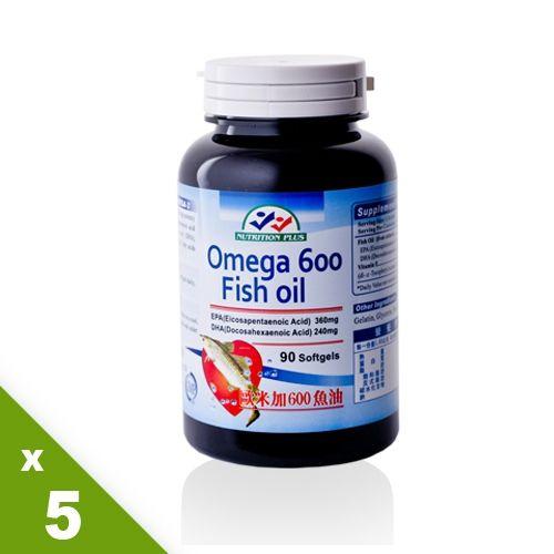 【營養補力】歐米加600魚油膠囊5瓶