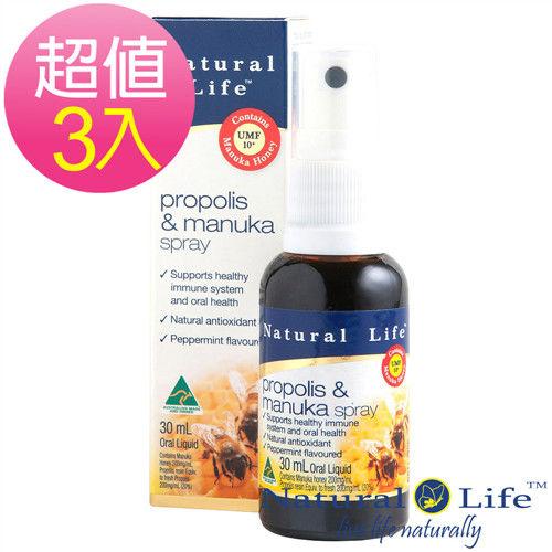 澳洲Natural Life麥蘆卡蜂膠噴劑必買組合(30mlx3瓶)