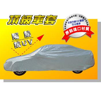 頂級全功能車罩(轎車款)