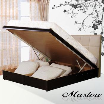 《限時↘下殺》【Maslow】流行品味加大掀床組-6尺(不含床墊)