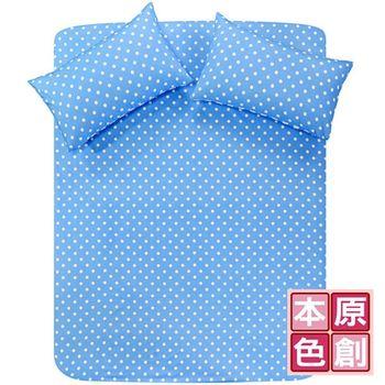 【原創本色】樂活青春 雙人三件式床包組-水藍點-任