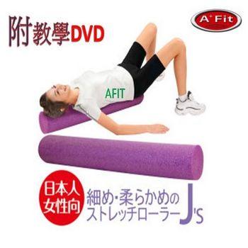 高優質薰衣草紫瑜珈棒+教學DVD