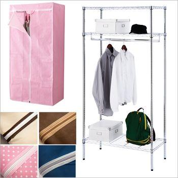 【舒適屋】IRON重型鐵力士單桿衣櫥含布套90X45X180