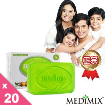 Medimix 阿育吠陀天然草本精萃皂20件組