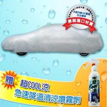 銀河科技全功能車罩-轎車款(加贈超COOL涼 急速降溫清涼噴霧劑)