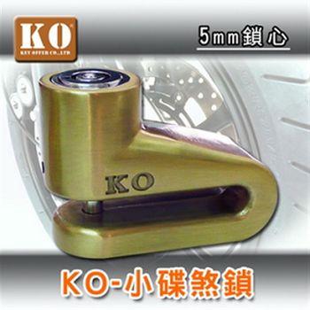 KO-101 小碟煞機車鎖(古銅色)