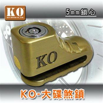 KO-105 大碟煞機車鎖(古銅色)