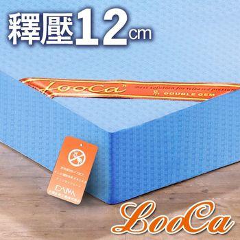 【LooCa】高規抗菌12cm記憶床墊(加大)