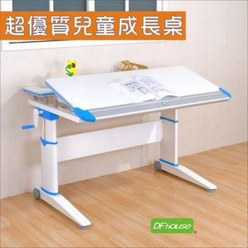 【DFhouse】密卡登優質多功能成長升降桌(藍色)兒童電腦桌
