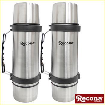 【日本RECONA】不鏽鋼真空雙蓋保溫瓶1000c.c.X2入組