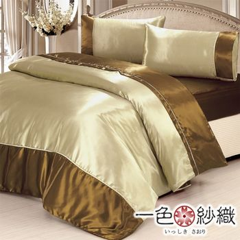 【一色紗織】彩妍 加大糖瓷絲緞被套床包組-古銅