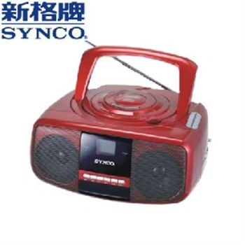 《新格SYNCO》 MP3/CD手提音響(HCK-550)