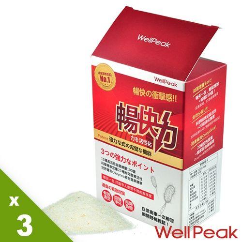 【WellPeak】暢快力3盒組(30包/盒)