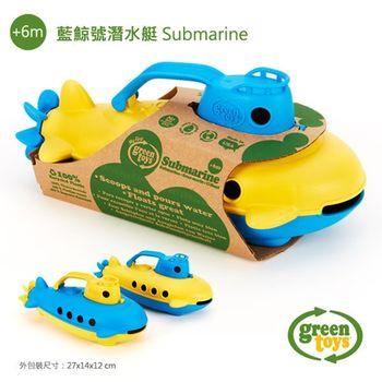 美國【greentoys】藍鯨號潛水艇(藍色提把)