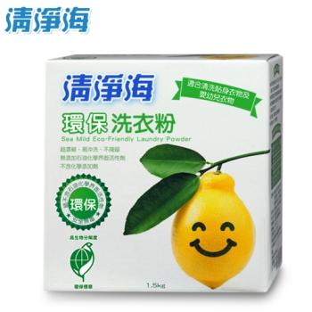 《清淨海》環保洗衣粉(檸檬飄香)1.5kg-任