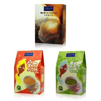 珈的工房 焦糖瑪奇朵咖啡+抹茶+皇家奶茶 (2盒+2盒+2盒)